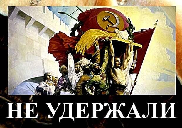 Информационная гибель СССР: причины и следствия