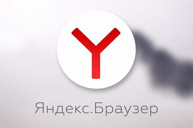 """""""Яндекс. Браузер"""" научился переводить на русский язык тексты на картинках"""