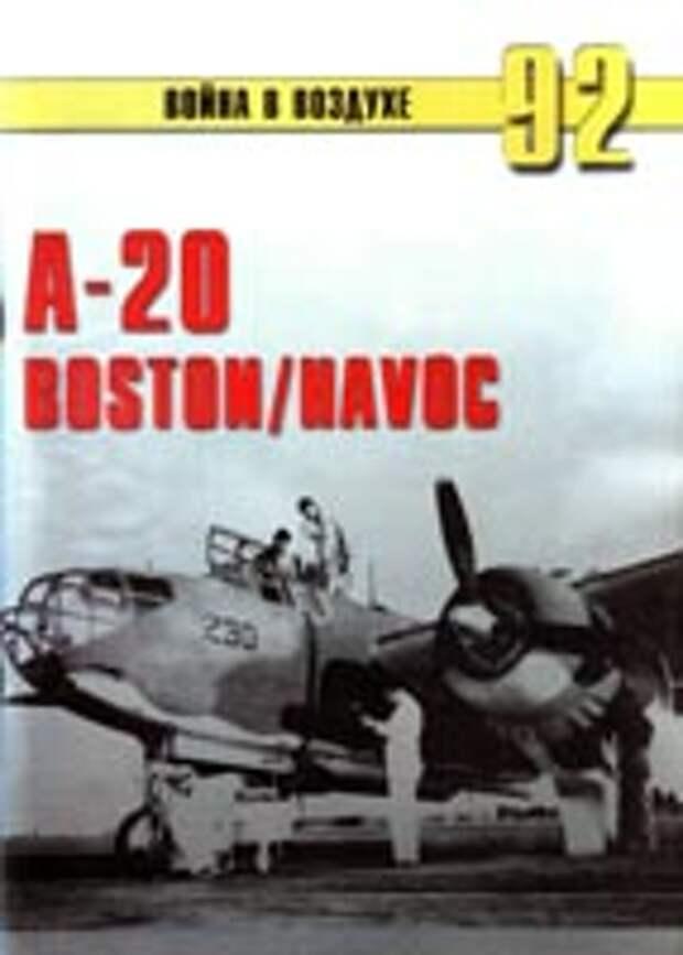 A-20 Boston/Havoc