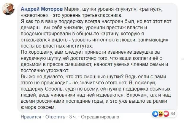 """""""Соболь-это животное""""Мария Захарова вступилась за напуганную и беременную Симоньян"""