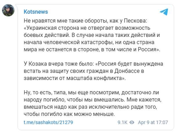 Почему предупреждения Москвы Киеву в случае агрессии в Донбассе недостаточно конкретны