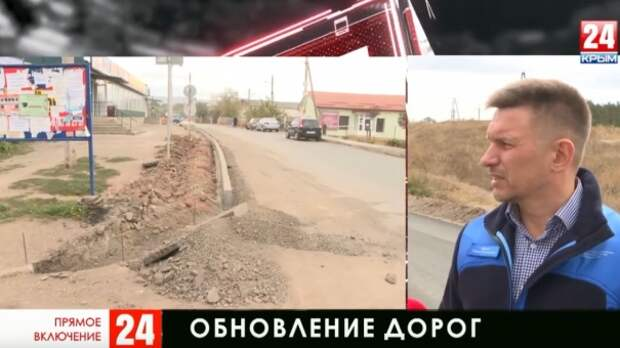 Как идёт обновление дорог в Симферопольском районе