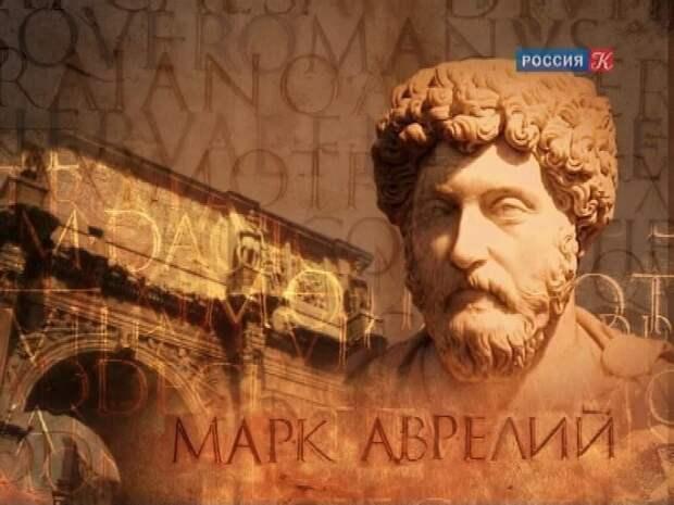 Марк Аврелий император, история, философ
