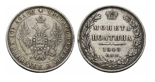 Монета - Полтина 18 века
