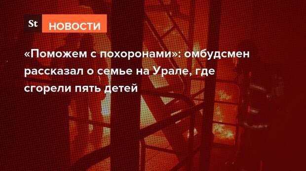 «Поможем с похоронами»: омбудсмен рассказал о семье на Урале, где сгорели пять детей