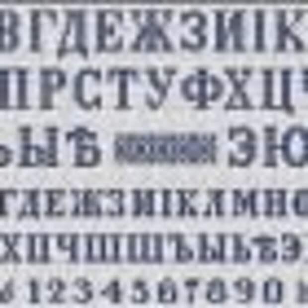 Схема печатных букв