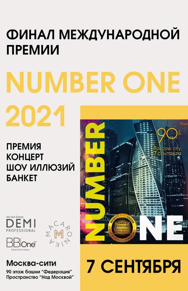 Финал премии NUMBER ONE AWARD 2021 и большой концерт с участием звезд