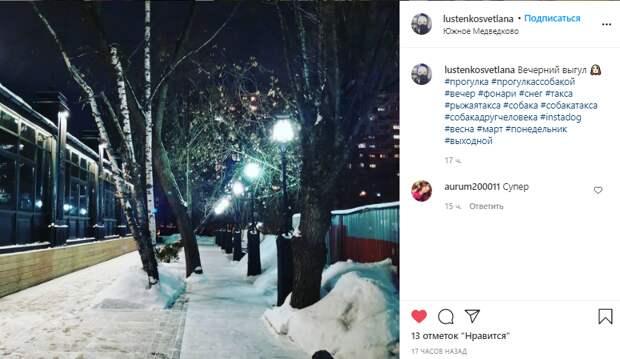 Фото дня: холодный мартовский вечер на улицах Южного Медведкова