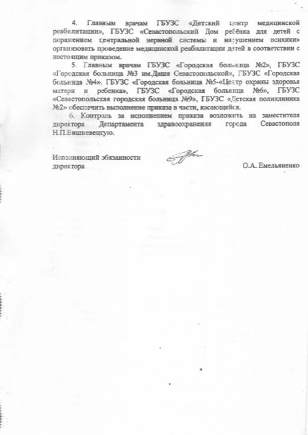 В Севастополе родители грозят властям митингом ради спасения здоровья детей. И митинг состоится! Кому это надо?!