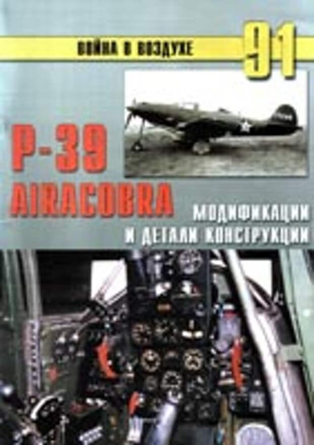 P-39 AiraCobra. Модификации и детали конструкции