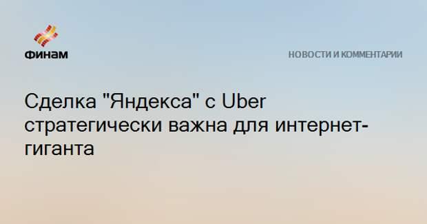 """Сделка """"Яндекса"""" с Uber стратегически важна для интернет-гиганта"""