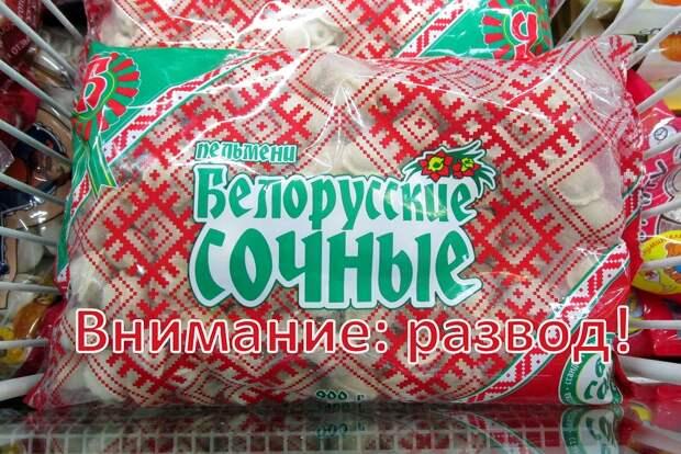 Как подделывают белорусские продукты