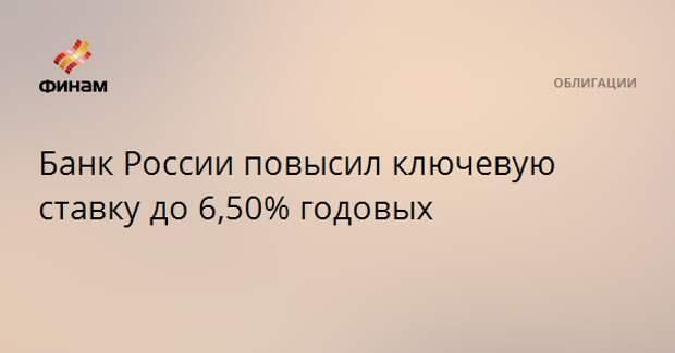 Банк России повысил ключевую ставку до 6,50% годовых