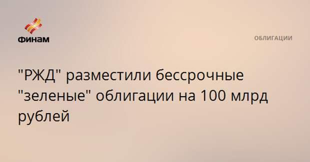 """""""РЖД"""" разместили бессрочные """"зеленые"""" облигации на 100 млрд рублей"""