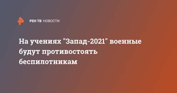 """На учениях """"Запад-2021"""" военные будут бороться с крылатыми ракетами и беспилотниками"""