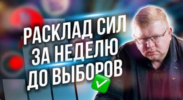 Расклад сил за неделю до выборов /// Правдоруб