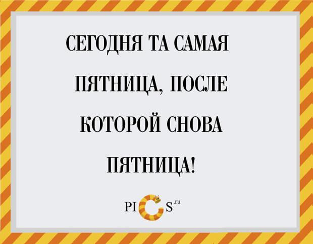Закрытки от Pics.ru. Шутим про пятницу!
