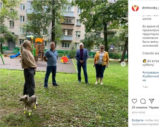 Глава управы Дмитровского проверил благоустройство дворов на Икшинской