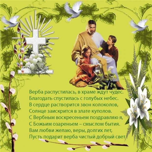24 апреля ВХОД ГОСПОДЕНЬ В ИЕРУСАЛИМ. ВЕРБНОЕ ВОСКРЕСЕНЬЕ. С ПРАЗДНИКОМ ДРУЗЬЯ!!!