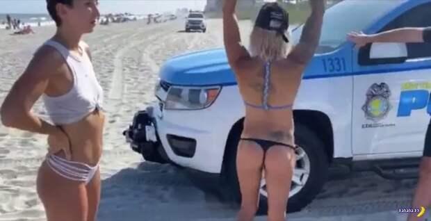 Вы арестованы! Ваши стринги слишком узкие!