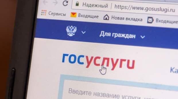 Ликбез: россияне смогут получить данные о недвижимости на портале госуслуг