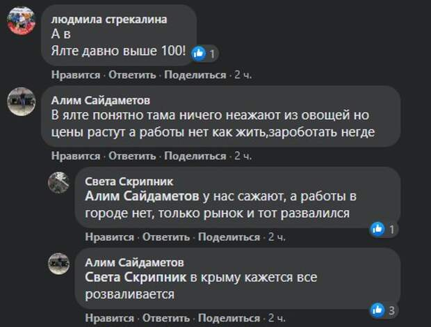 Крымчане пожаловались Аксенову на рост цен