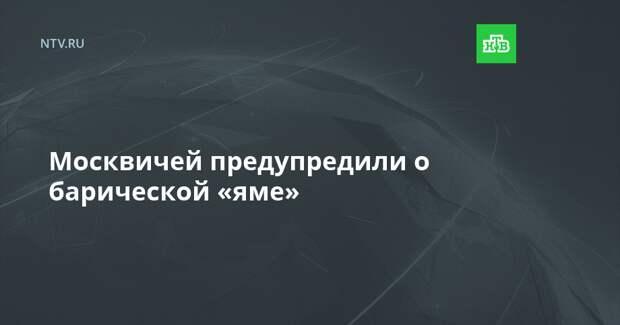 Москвичей предупредили о барической «яме»