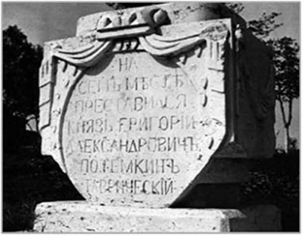 Императрицы Всероссийской верный друг, светлейший князь Григорий Потемкин-Таврический