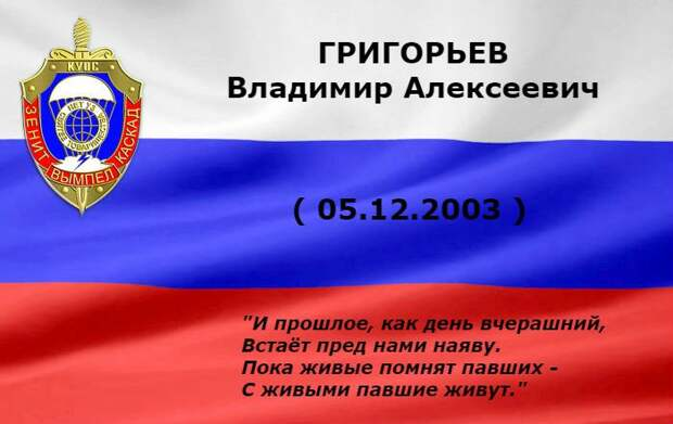 ГРИГОРЬЕВ Владимир Алексеевич (05.12.2003)