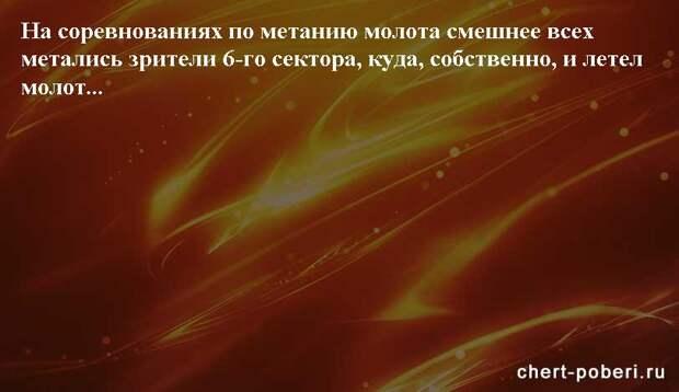 Самые смешные анекдоты ежедневная подборка chert-poberi-anekdoty-chert-poberi-anekdoty-52441211092020-10 картинка chert-poberi-anekdoty-52441211092020-10
