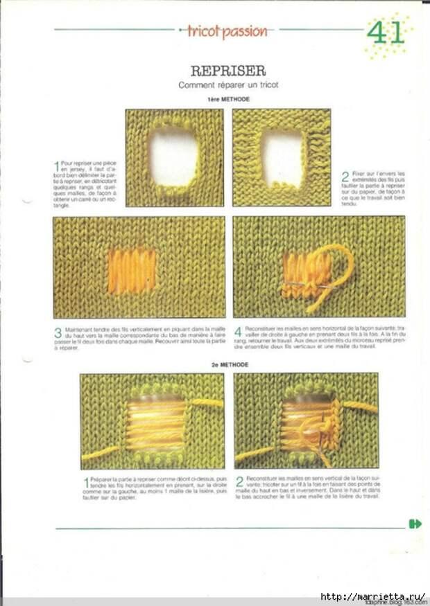Как заштопать дырку на вязаных вещах (2) (495x700, 222Kb)