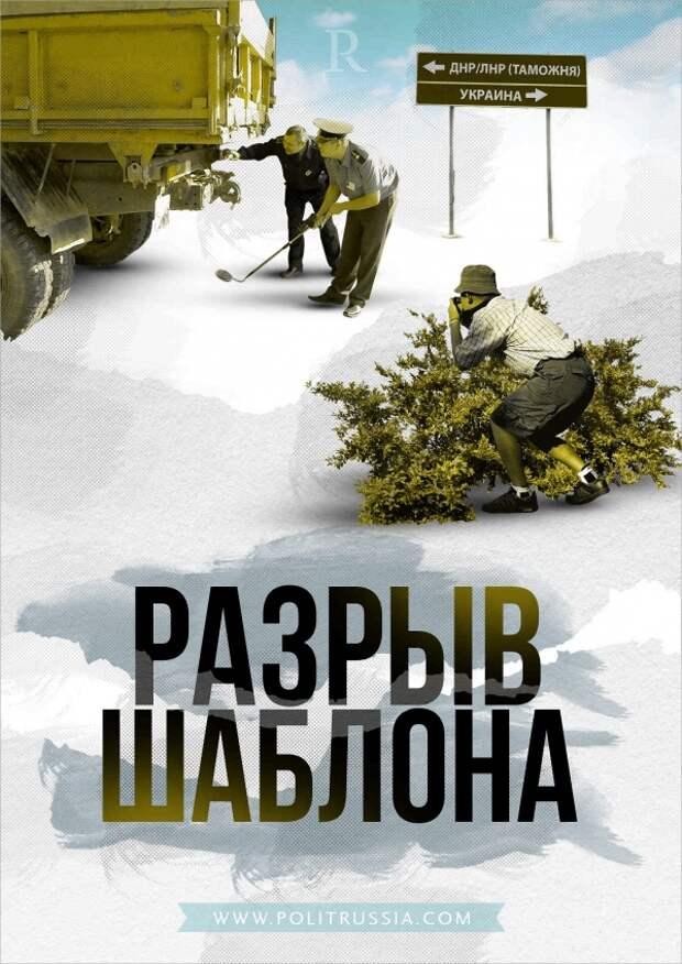 Ненависть на Украине: что увидели французы