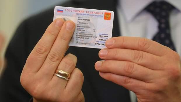 В МВД назвали основное отличие электронного паспорта