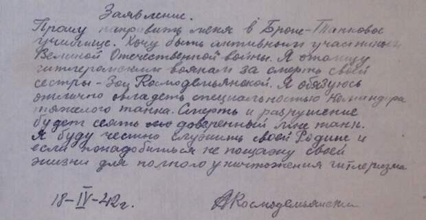 Как отомстил за замученную сестру-партизанку младший брат Зои Космодемьянской