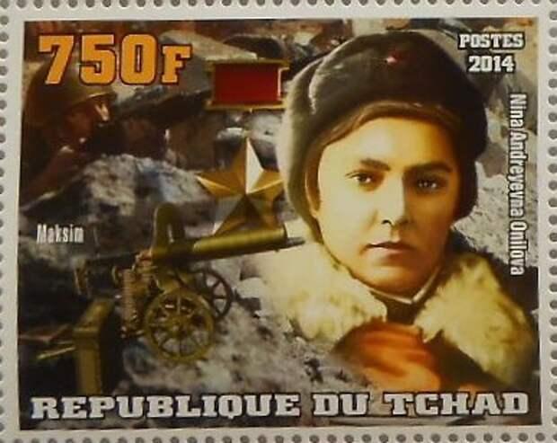 Почтовая марка, посвященная памяти Нины Ониловой