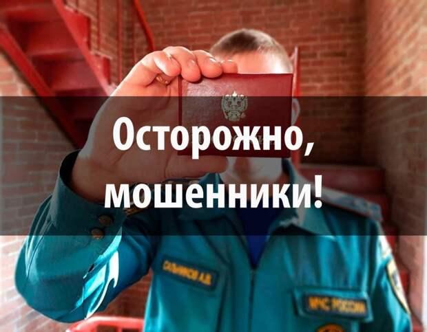 Мошенники. Фото: пресс-служба МЧС по ЮВАО