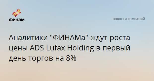 """Аналитики """"ФИНАМа"""" ждут роста цены ADS Lufax Holding в первый день торгов на 8%"""