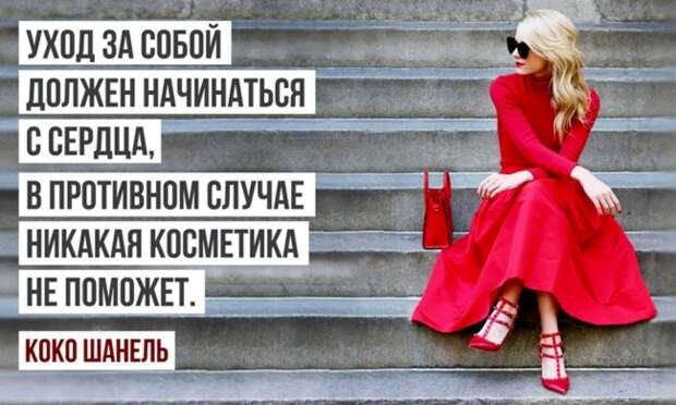 22совета отзнаменитых дизайнеров отом, как быть настоящей женщиной