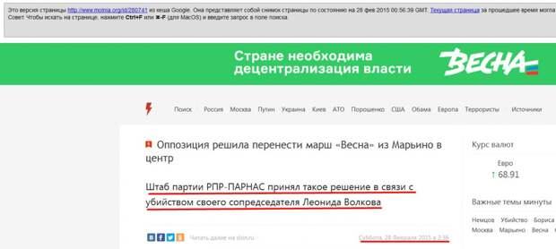 Перенесли в связи с убийством сопредседателя Волкова 1