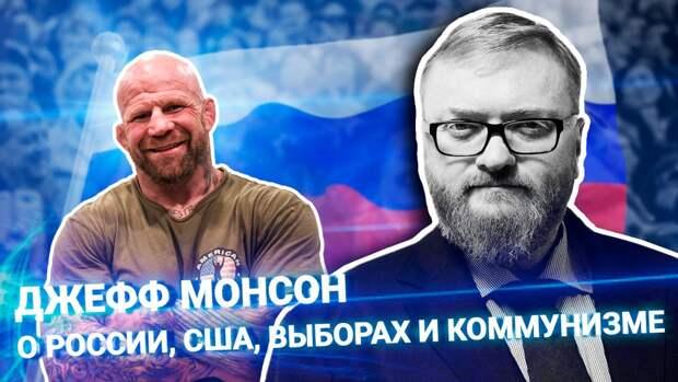 «Милонов-шоу»: Джефф Монсон о России, США, выборах и коммунизме.