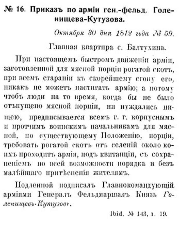 Этот день 200 лет назад. 11 января 1813 года (30 декабря 1812 г.)