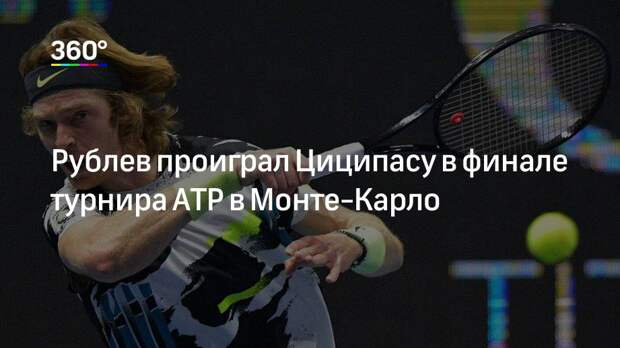 Рублев проиграл Циципасу в финале турнира ATP в Монте-Карло