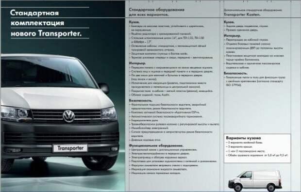 VW начал продажи нового поколения коммерческих автомобилей в России