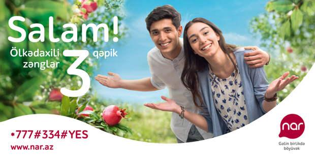 Реклама, после которой хочется поехать в Азербайджан