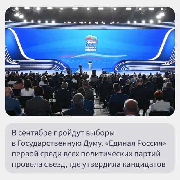 Единая Россия утвердила кандидатов на выборы в Государственную Думу