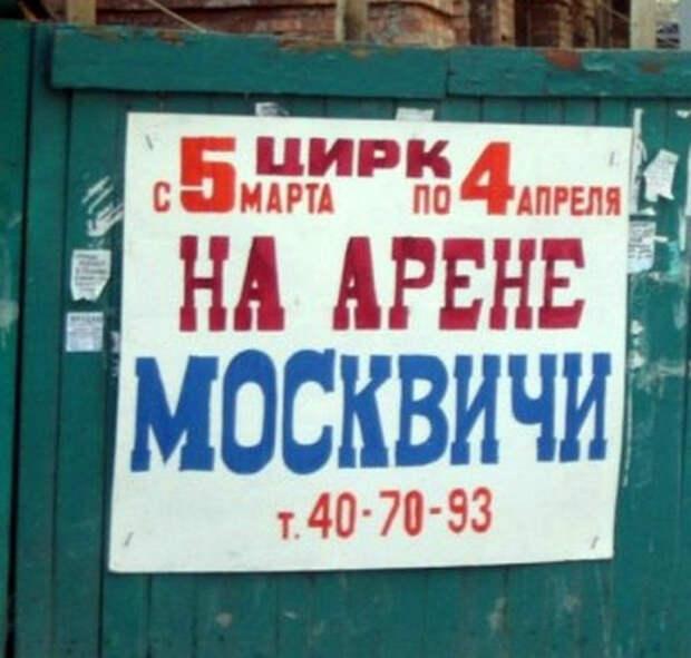 Эти москвичи - те еще фрукты!