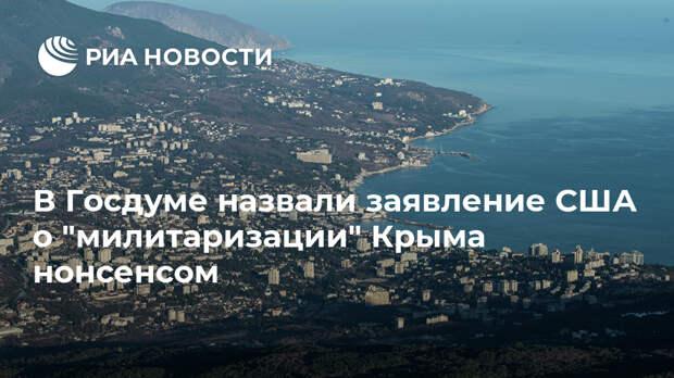 "В Госдуме назвали заявление США о ""милитаризации"" Крыма нонсенсом"