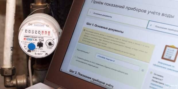 Срок поверки приборов учета продлен в связи с пандемией — «Жилищник района Сокол» Фото с сайта mos.ru