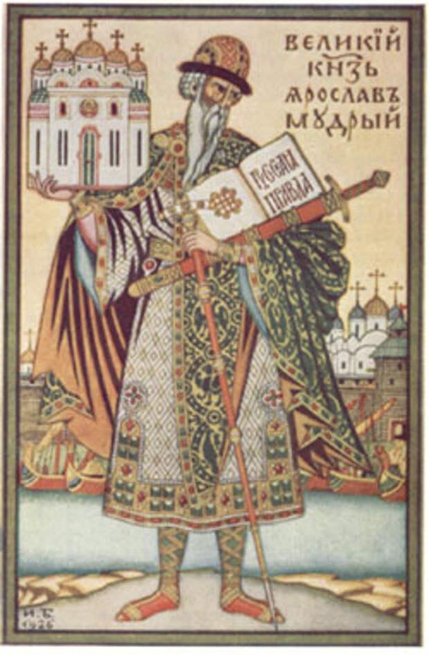 Иван Билибин. Ярослав Мудрый (открытка).