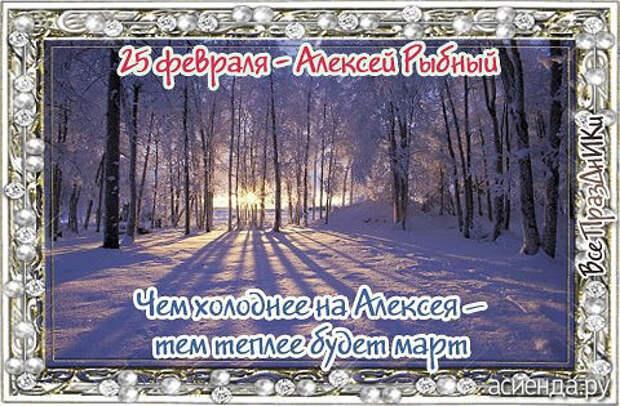 Народный календарь. Дневник погоды 25 февраля 2021 года